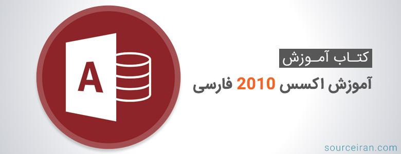 آموزش اکسس 2010 فارسی