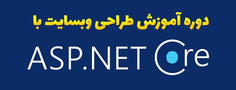 آموزش طراحی سایت با ASP.Net Core1