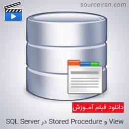 آموزش View و Stored Procedure در SQL Server