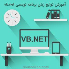 آموزش توابع زبان برنامه نویسی vb.net