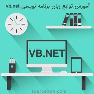 Education programming language functions vb.net sourceiran.com  آموزش توابع زبان برنامه جذاب و جالب و خوب نویسی vb.net