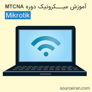 آموزش میکروتیک Mikrotik