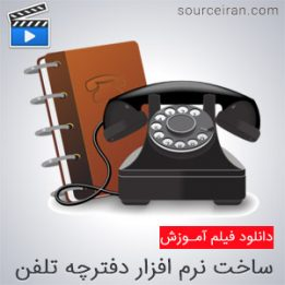فیلم آموزشی ساخت نرم افزار دفترچه تلفن