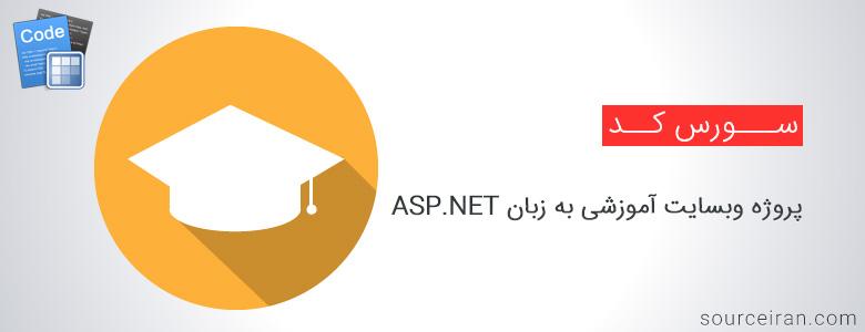 سورس پروژه وبسایت آموزشی