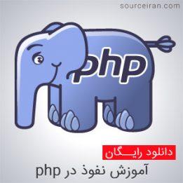 کتاب آموزش نفوذ در php