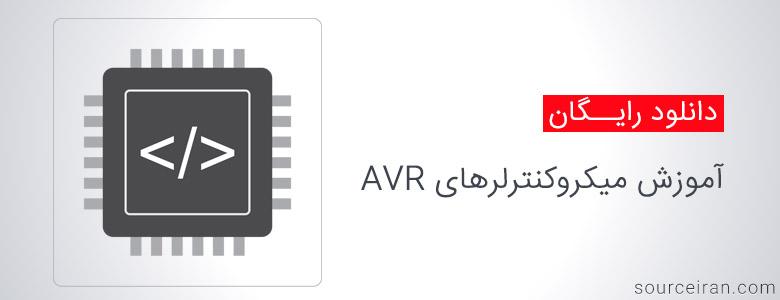 آموزش برنامه نویسی میکروکنترلرهای AVR