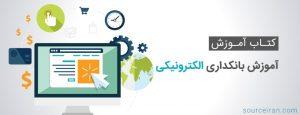 آموزش بانکداری الکترونیک