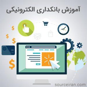 آموزش بانکداری الکترونیکی