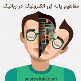 مفاهیم پایه ای الکترونیک در رباتیک