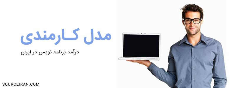 مدل کارمندی در درآمد برنامه نویس در ایران