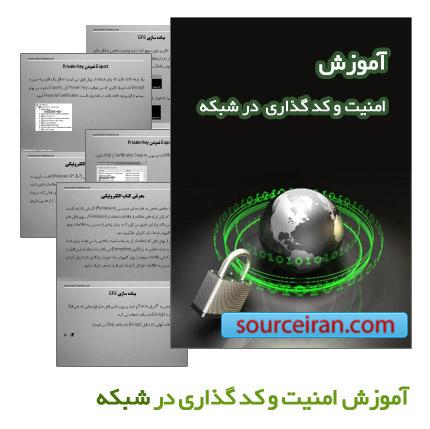 Encryption Concept In Network Sourceiran.com  دانلود کتاب آموزش امنیت شبکه