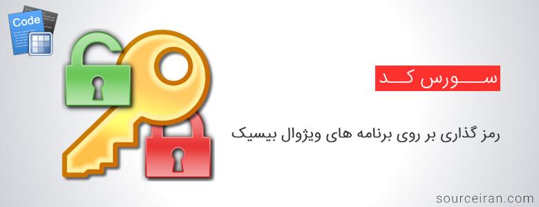 سورس رمز گذاری بر روی برنامه های ویژوال بیسیک