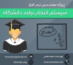 تهیه شده توسط سورس ایران مرجعی بزرگ برای آموزش برنامه نویسی و پروژه های رایگان و پروژه های دانشجویی