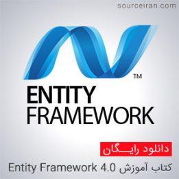 آموزش جامع و گام به گام Entity Framework 4.0