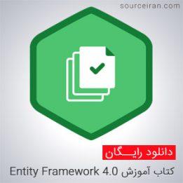 کتاب آموزش Entity Framework 4.0