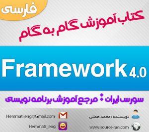 دانلود رایگان کتاب آموزش جامع و گام به گام  Entity Framework 4.0 به زبان فارسی