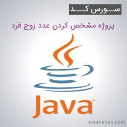 سورس کد پروژه مشخص کردن عدد زوج فرد به زبان جاوا