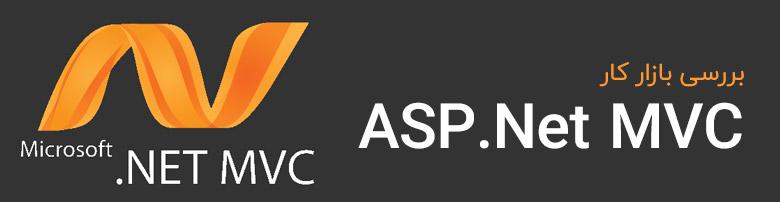 بررسی وضعیت بازار کار ASP.Net MVC