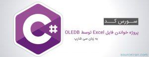 دانلود سورس کد پروژه خواندن فایل Excel توسط OLEDB به زبان سی شارپ