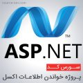 خواندن اطلاعات اکسل در ASP.NET
