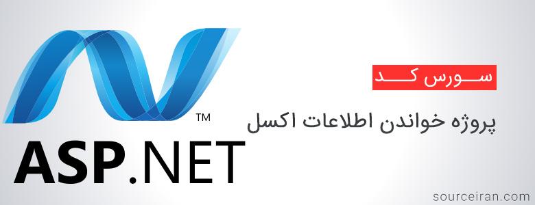 سورس کد پروژه خواندن اطلاعات اکسل در ASP.NET
