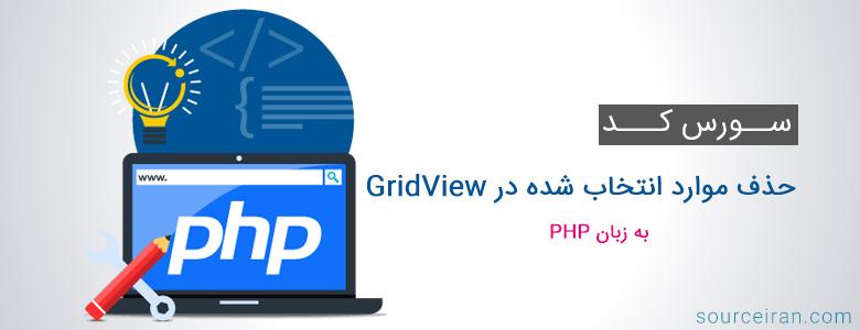 سورس کد حذف موارد انتخاب شده در GridView به زبان PHP