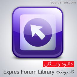 کامپوننت Expres Forum Library
