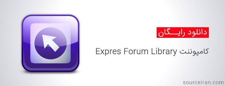 کامپوننت Expres Forum Library