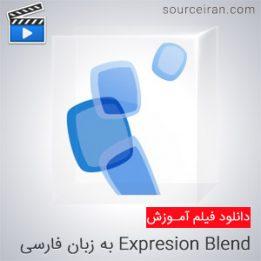 فیلم آموزشی Expresion Blend