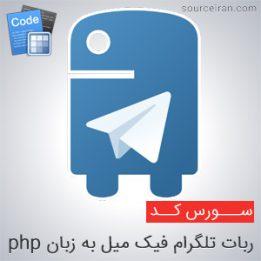 سورس ربات تلگرام فیک میل به زبان php