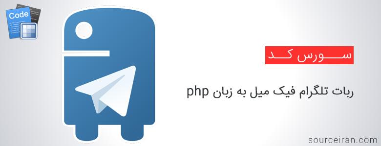 سورس ربات تلگرام فیک میل