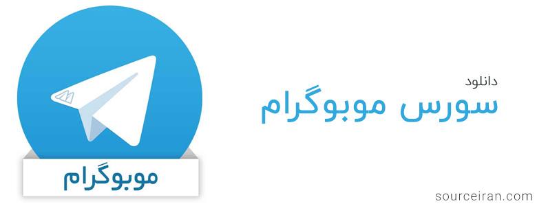 سورس تلگرام فارسی
