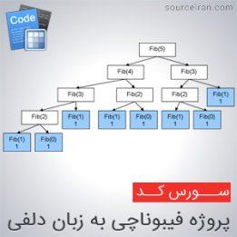 سورس پروژه فیبوناچی