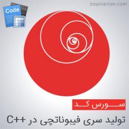 سورس کد تولید سری فیبوناتچی