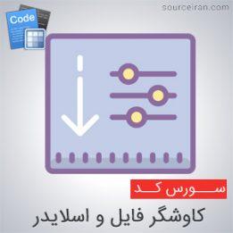سورس کد کاوشگر فایل