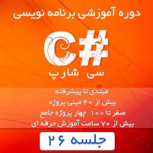 Film Amozesh BarnameNevisi C Sharp Jalase26 Sourceiran.com  دوره آموزشی برنامه نویسی سی شارپ #C | جلسه ۲۶