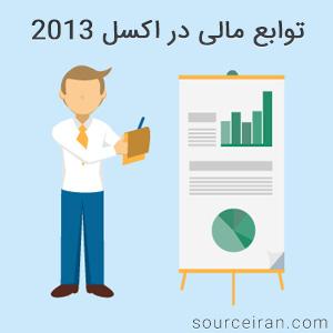 توابع مالی در اکسل 2013