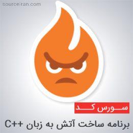 سورس برنامه ساخت آتش در C++