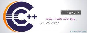 سورس کد پروژه حرکت ماهی در صفحه به زبان سی پلاس پلاس