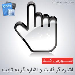 اشاره گر ثابت و اشاره گر به ثابت