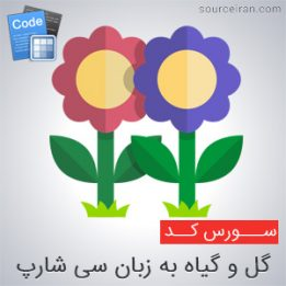 سورس پروژه گل و گیاه