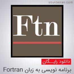 برنامه نویسی به زبان Fortran