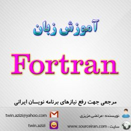Fortran-[www.sourceiran.com]