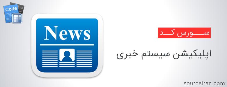 سورس رایگان اندروید اپلیکیشن سیستم خبری