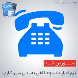 دانلود رایگان سورس نرم افزار دفترچه تلفن
