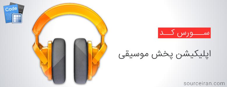 سورس رایگان ios اپلیکیشن پخش موسیقی