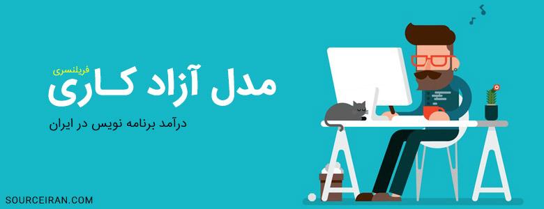مدل آزاد کاری در درآمد برنامه نویس در ایران