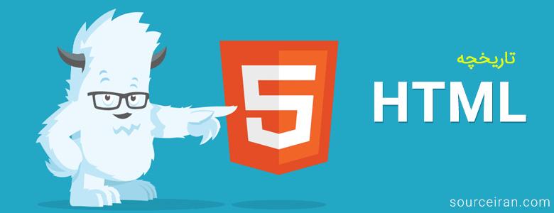 تاریخچه کامل HTML