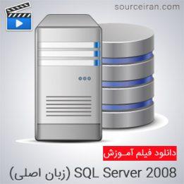 فیلم کامل آموزش SQL Server 2008
