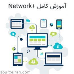 آموزش کامل Network+